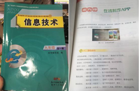 制作APP很难吗?广东省已将制作APP列入中学生义务教育的课程