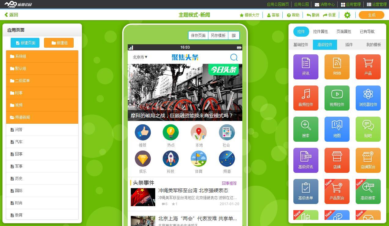 财经资讯app排行榜_2,栏目管理:可以设置不同的分类主题,比如热点,新闻,娱乐,体育,财经
