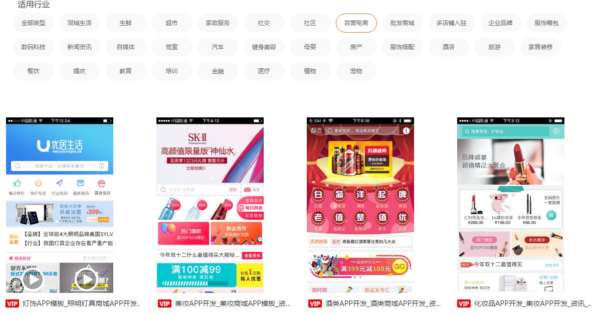 手机app软件生成器|网站app一键生成器免费体验在线制作,无需编程