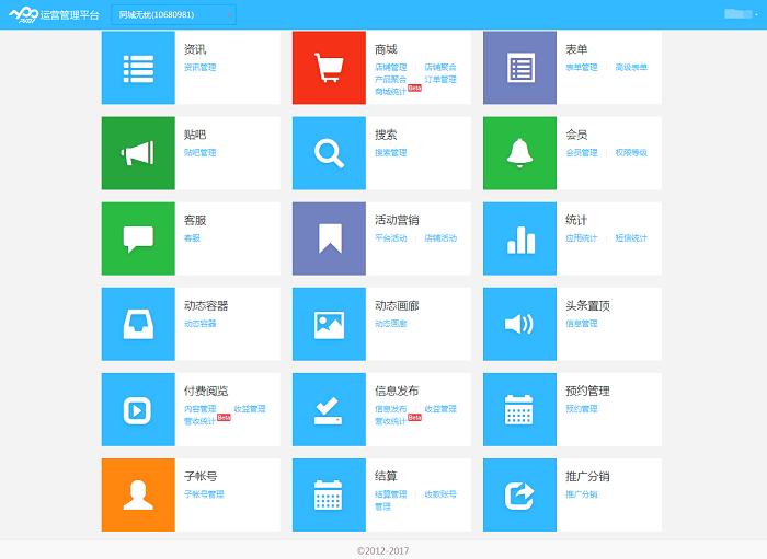 手机APP软件生成器|网站App一键生成器免费
