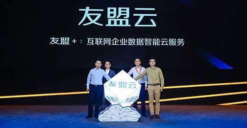 应用公园CEO宁宇受邀出席阿里云年度峰会,参加友盟云发布启动仪式