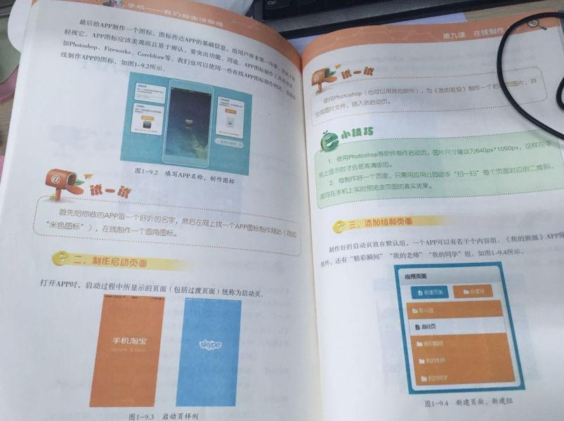 有想法但是不懂app亚博官网首页技术?应用公园零编程教你自己进行app制作