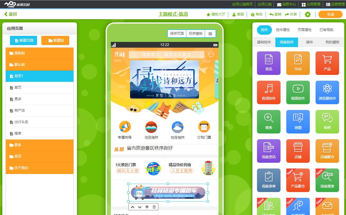 app定制亚博官网首页太贵,教你零技术自己进行app软件亚博官网首页