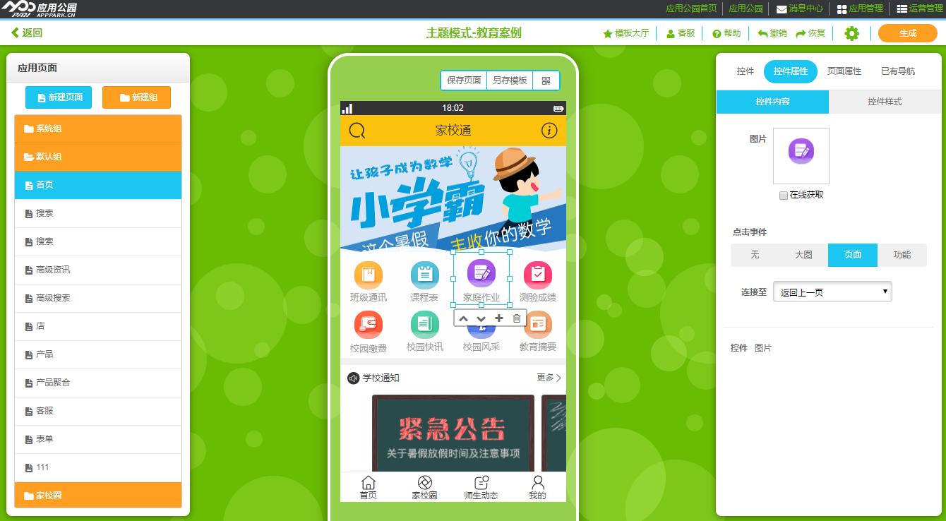 儿童教育app亚博官网首页价格是多少?应用公园教育app亚博官网首页成本节省90%