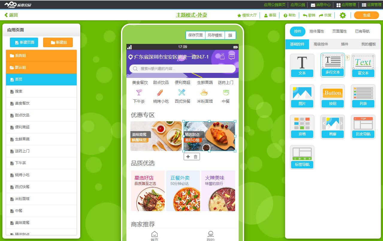 外卖app定制亚博官网首页需要多少钱?2019年app亚博官网首页报价单