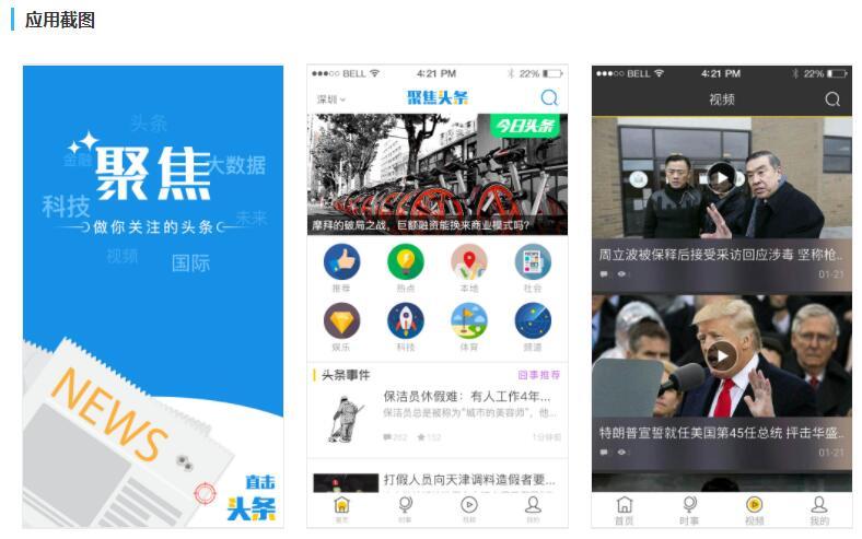 新闻app亚博官网首页多少钱?应用公园教你10分钟完成制作,成本直降90%