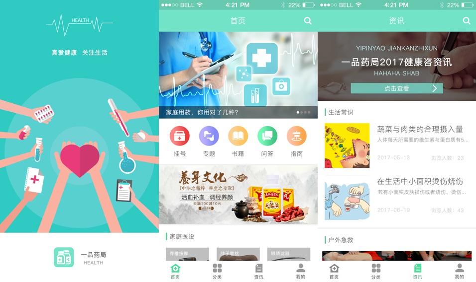 如何亚博官网首页一个健康app?应用公园教你零编程app软件亚博官网首页