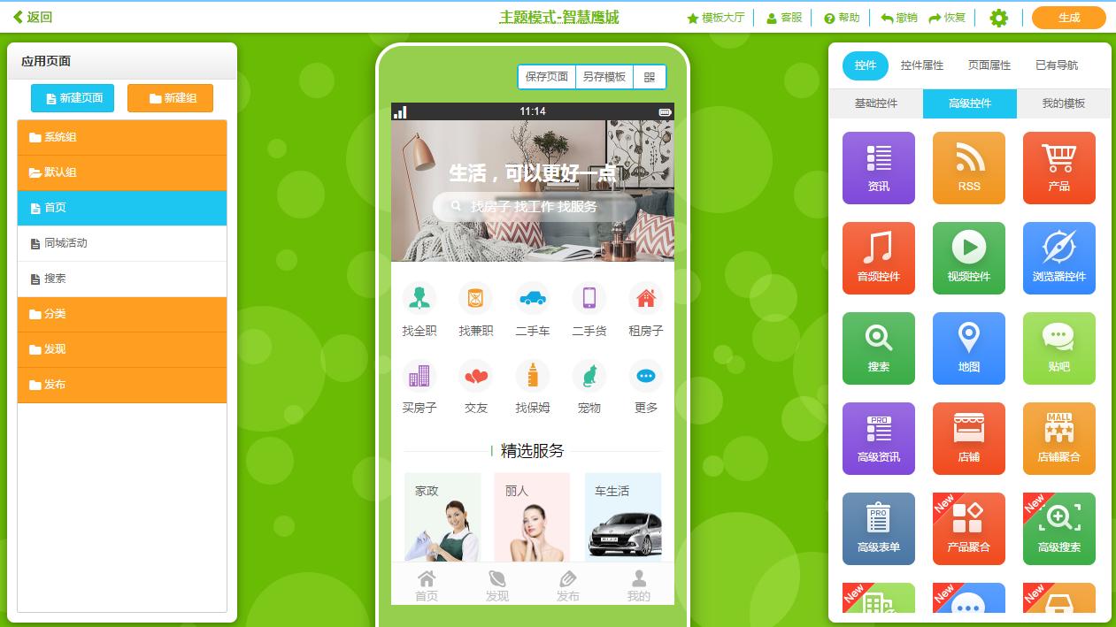 app软件制作教程:城市生活app应用软件亚博官网首页,全城商机一手把控
