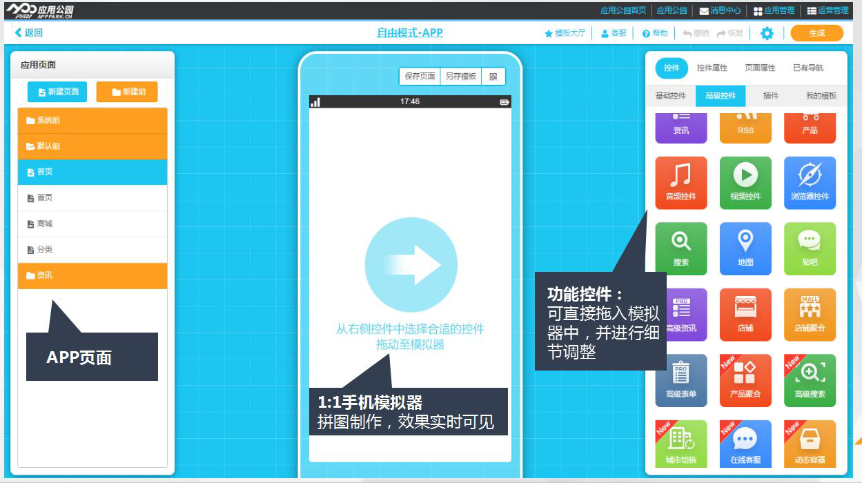 如何制作app?零编程自己亚博官网首页商城app,还有上百套app模板