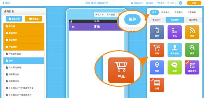 电商平台app亚博官网首页多少钱?免编程购物app亚博官网首页方式介绍,傻瓜式制作app软件