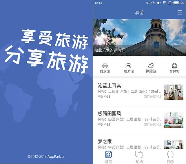 如何做旅游攻略?旅游app软件如何制作?旅游app软件亚博官网首页方案来了