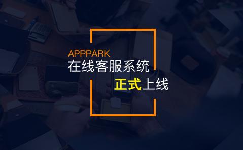 应用公园3.0在线客服系统上线