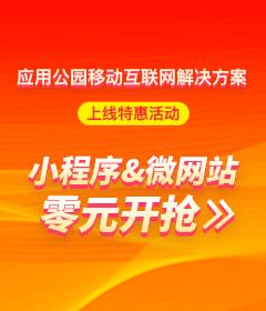 小程序&微网站零元开抢