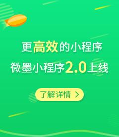微墨小程序2.0正式上线