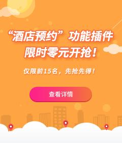 双12特惠,零元抢鲜,酒店预约功能插件上线!