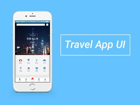 2017最好的旅游攻略APP有哪些?这些实用的旅游APP软件带你嗨翻五一!