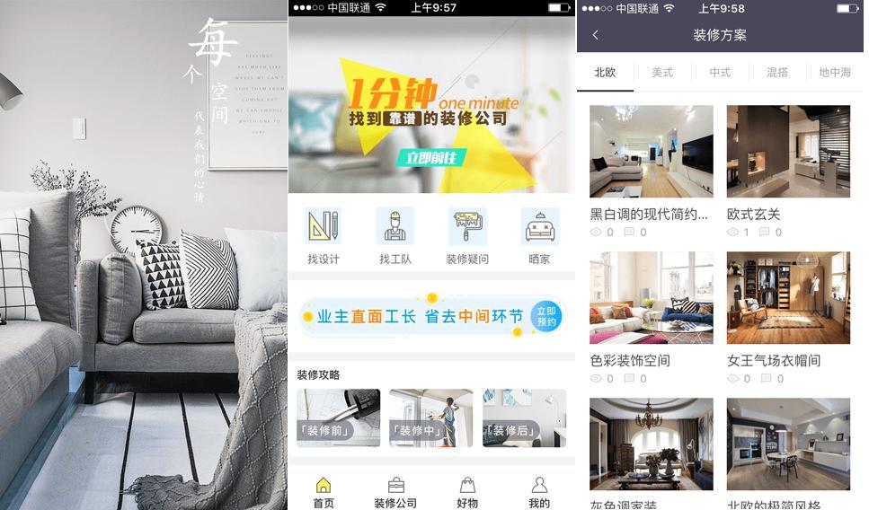 家居装修APP运营模式,领略场景化营销的魅力_送家居APP制作模板