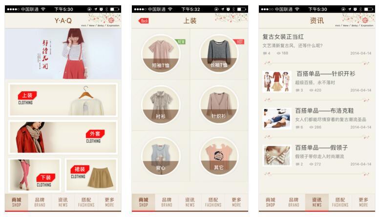 服装搭配APP开发:开发一个服装行业APP多少钱?