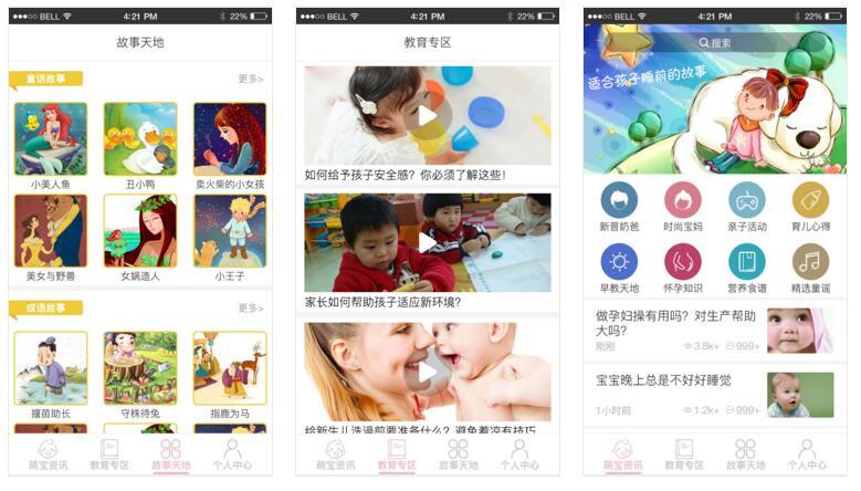 儿童教育APP开发:亲子APP制作方法,儿童教育APP市场分析
