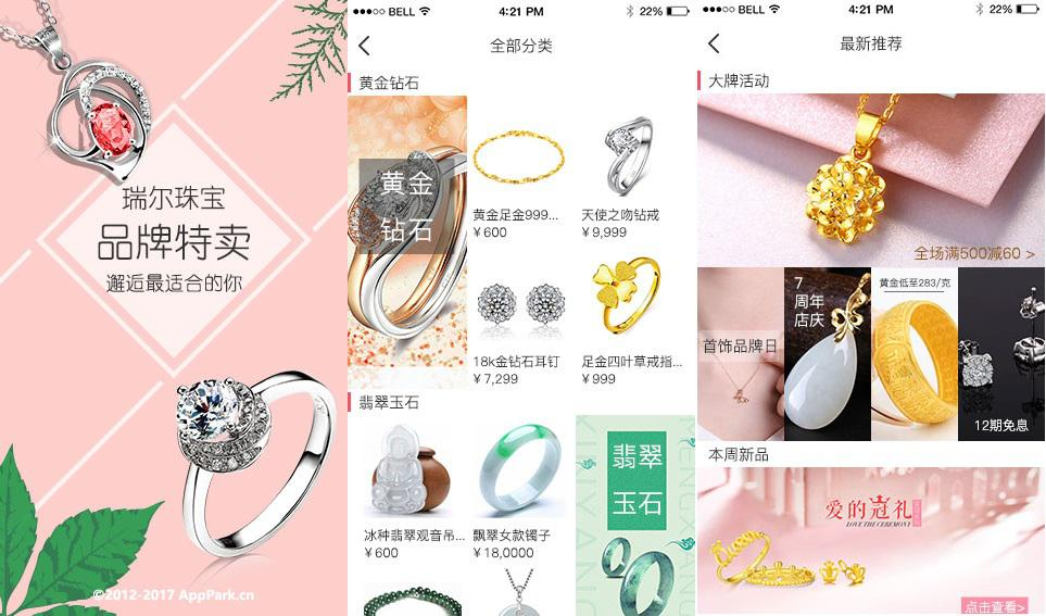珠宝首饰APP开发:珠宝饰品商城APP开发方案,有哪些功能?