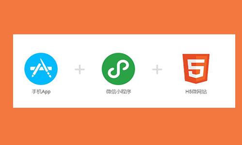 手机APP+微信小程序+H5微网站一键生成:三大平台数据一站式打通
