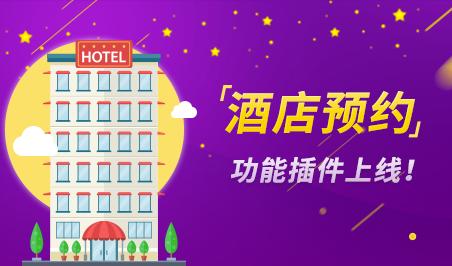 """应用公园""""酒店预约""""功能发布,教你零编程制作酒店预约类APP"""