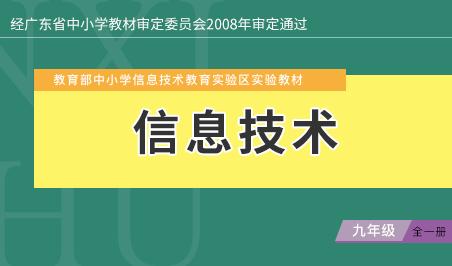 利用应用公园制作手机APP已走入广东省中学生的课堂