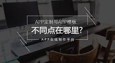 价格十万的APP与一万的APP有何不同?如何选择适合自己的APP开发?