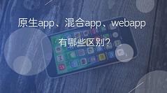 原生app和混合app、webapp有哪些区别?优略势对比