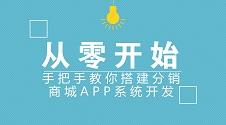 搭建分销商城APP系统开发:不用敲代码,也能自己制作分销商城APP