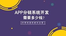 开发一个APP分销系统要多少钱?不用编程自己做,可节省90%成本