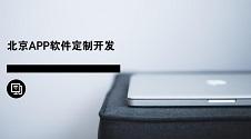 北京APP软件定制开发:北京APP制作开发的报价差别在哪?