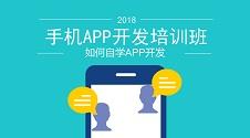 手机APP开发培训班:不用找开发培训班,免编程教你快速制作APP