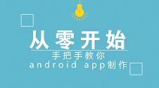 与其从零开始学android编程,不如用android 软件开发工具,免编程10分钟搭建!