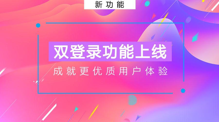 应用公园支持第三方(QQ 微信 微博)登陆APP及免密登录【新功能】