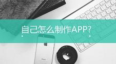 与其去找人制作APP,不如利用这个免编程可视化制作平台自己制作