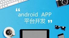 利用这个开发平台,不用自学Android开发,也能制作Android手机APP