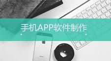 如何制作手机APP?从零开始,教你利用应用公园快速制作APP软件