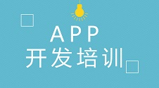 APP开发培训费用太高,教你怎么用最少的钱完成一个APP的开发制作