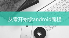 不用从零开始学android入门编程,这款傻瓜式android开发工具,快速制作APP