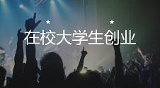 大学生创业点子:深圳地区两女学生大二创业,毕业捐赠母校百万元