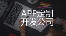 APP定制开发:不用找APP定制开发公司,利用这个软件制作平台省50万!