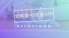 还在用H5开发APP?这个软件制作平台,教你五分钟制作一个原生APP