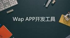 Wap APP开发靠不靠谱,一款比Wap APP性能更好的开发工具,免编程制作