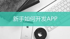 新手如何从零起步开发APP?免编程,教初学者五分钟就能做一个APP