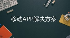 移动APP解决方案:APP+小程序+H5三合一现成解决方案,一步到位