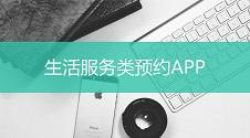 """应用公园""""生活服务类预约""""App功能插件上线,免编程做生活预约APP"""