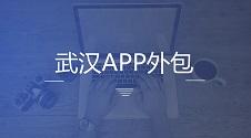 武汉APP软件外包公司有哪些,不如用这个平台自己制作手机APP,能省90%费用