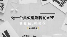 返利APP软件系统定制哪家好?这个返利系统能让你节省90%的开发费用