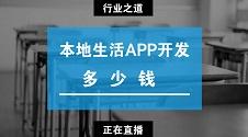 深圳手机app制作-手机软件制作-你所不知道的